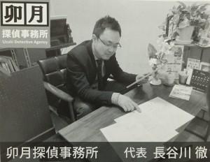 古河商工会議所報アクティヴ 事業所訪問 2015/2月号