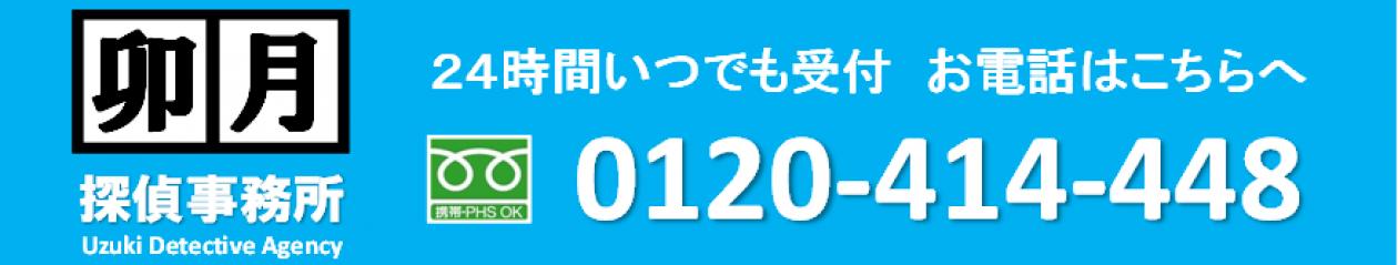 信頼と安心で選ばれる!卯月探偵事務所|茨城県古河市