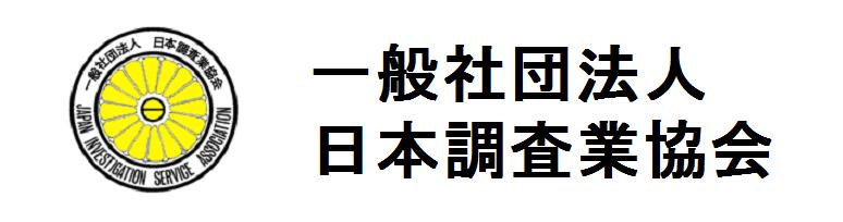 一般社団法人日本調査業協会のページ