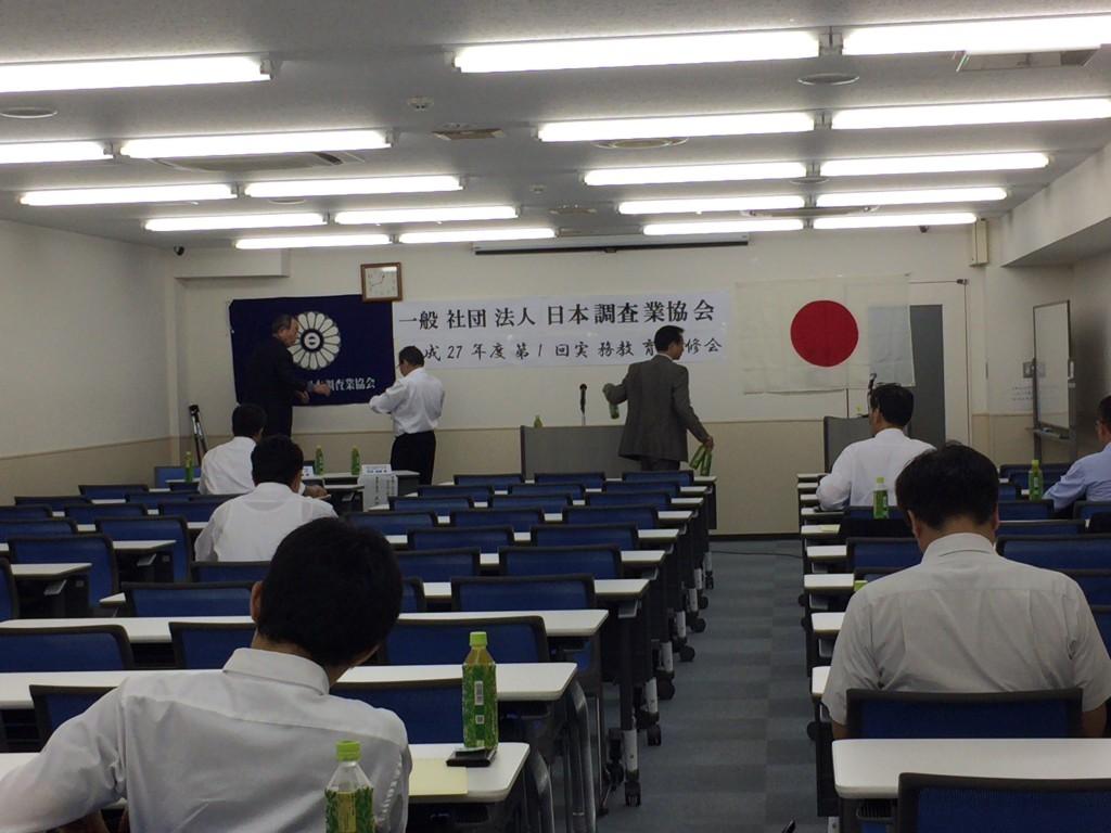 日本調査業協会,茨城