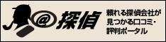 探偵の口コミ・評判ポータルサイト